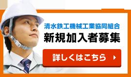 清水鉄工機械工業協同組合、新規加入者募集!詳しくはこちら